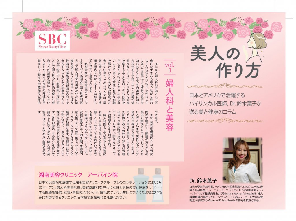 Dr Suzuki - Article 5